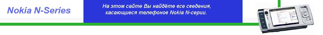 Nokia N-Series - на главную!